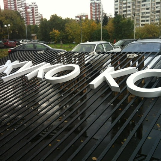 Photo taken at Жукоvка by Anna P. on 10/5/2012