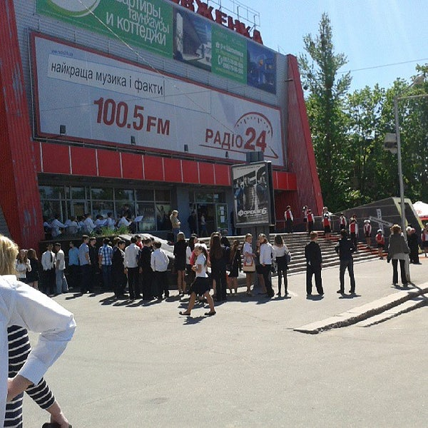 Photo taken at Кінотеатр ім. О. Довженка by Александр Н. on 5/7/2013