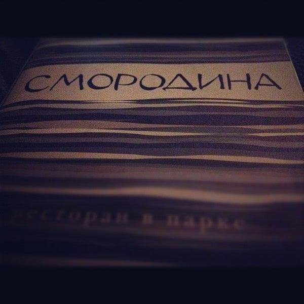 Снимок сделан в Смородина пользователем Ann A. 9/18/2012