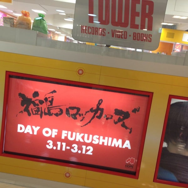 Photo taken at TOWER RECORDS 郡山店 by Naoko F. on 6/17/2013