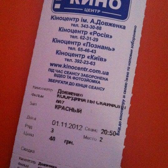 Photo taken at Кінотеатр ім. О. Довженка by Victoria on 11/1/2012