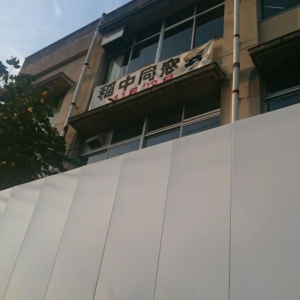 Photos at 北区立 稲付中学校 - ...