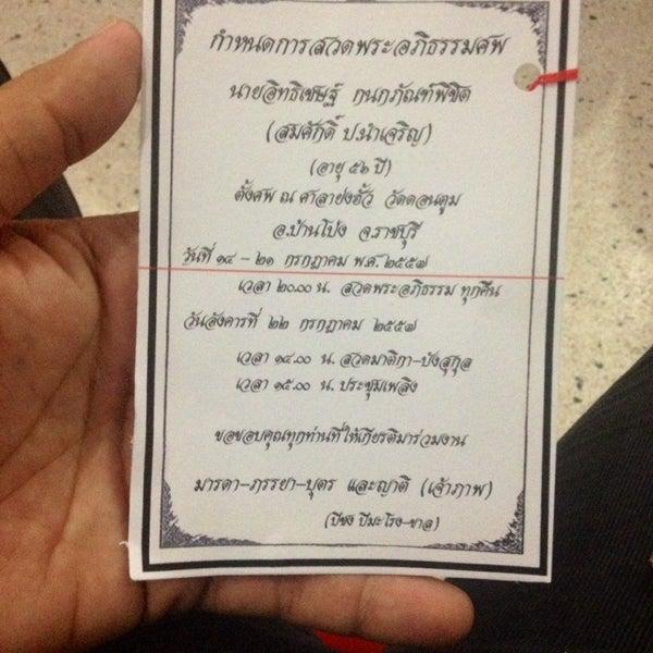 Photo taken at วัดดอนตูม บ้านโป่ง by ผมนี่แหละ t. on 7/17/2014