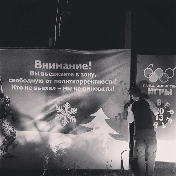 Снимок сделан в Арт-усадьба «Веретьево» пользователем Борис М. 9/19/2015