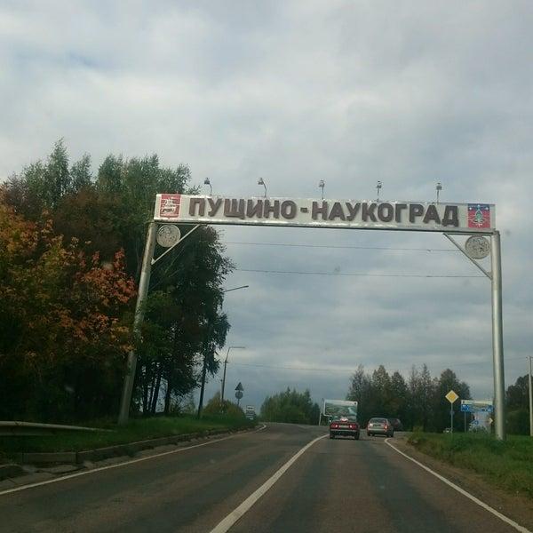 Photo taken at Пущино by Андрей Б. on 9/24/2016