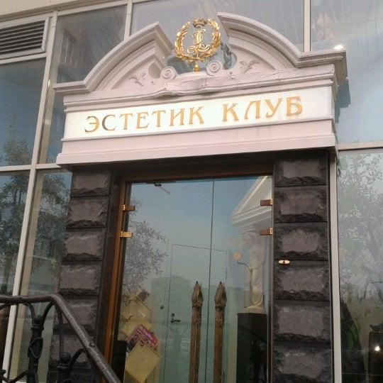 Foto diambil di Эстетик-клуб oleh Екатерина pada 11/14/2012