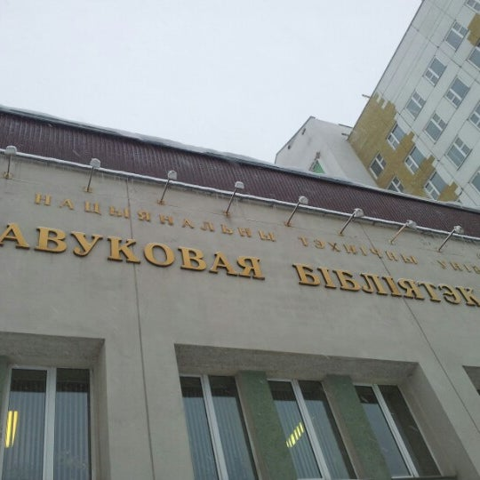 Photo taken at Научная библиотека БНТУ by Dmitry M. on 12/10/2012