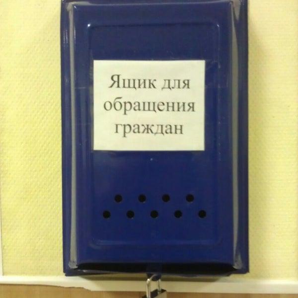 Photo taken at ОВД Пресненского района by Stanislav G. on 5/15/2014