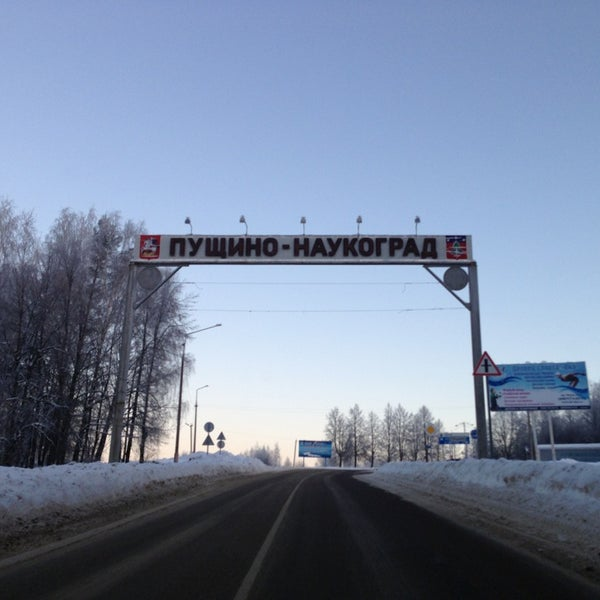 Photo taken at Пущино by Дима У. on 1/26/2013