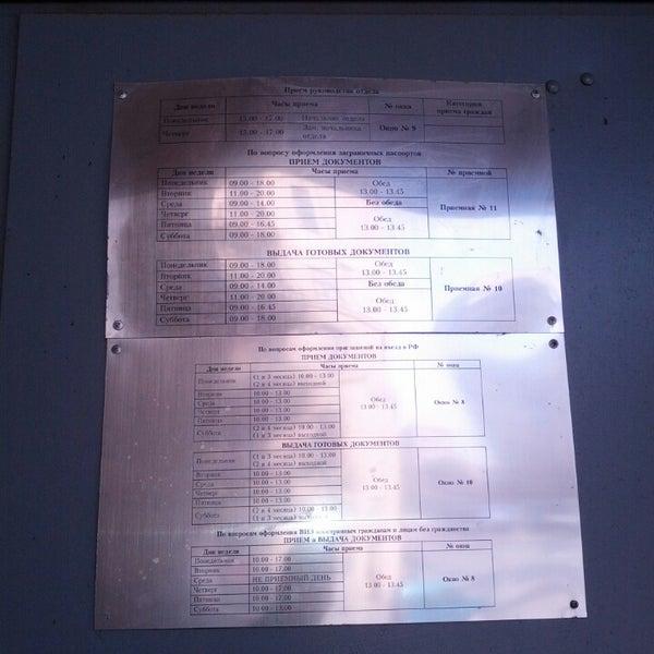 Отдел Управления по вопросам миграции по Красногвардейскому району | ФМС (Паспортно-визовые службы) | Единая справочная – Санкт-Петербург