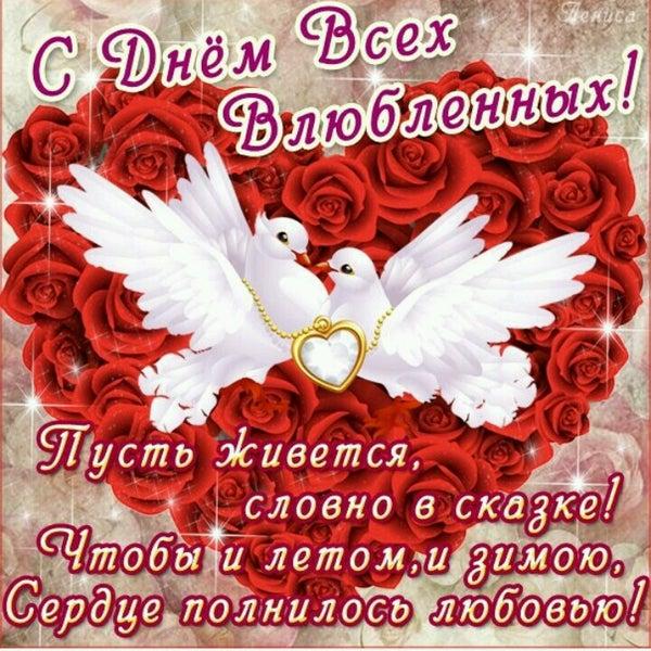 Обнинске адреса, поздравление к 14 февраля друзьям происходящее они