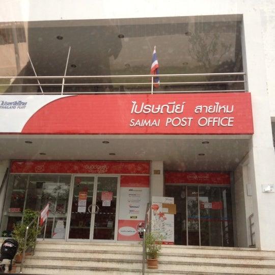 รูปภาพถ่ายที่ ไปรษณีย์ สายไหม โดย Orangeshop S. เมื่อ 9/27/2012