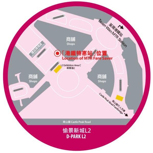MTR Fare Saver $1 for Tsuen Wan located on 2/F