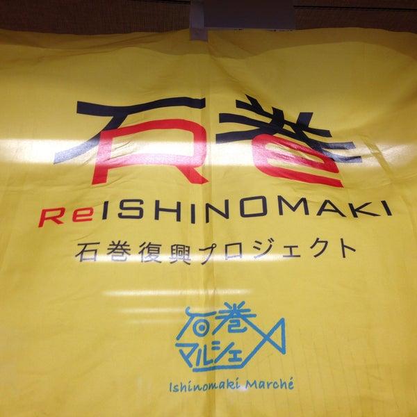 รูปภาพถ่ายที่ 石巻マルシェ 大森ウィロード山王店 โดย Naoki T. เมื่อ 4/20/2013