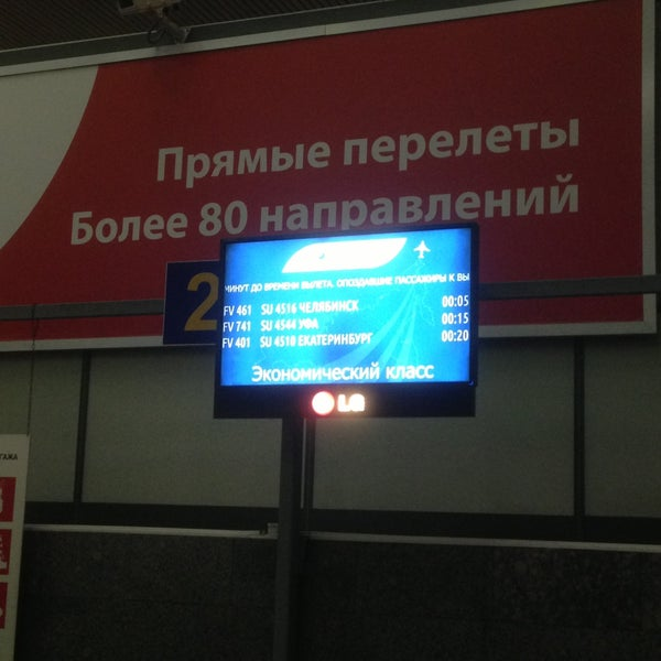 Photo taken at Check-in desk by Дрю on 5/8/2013