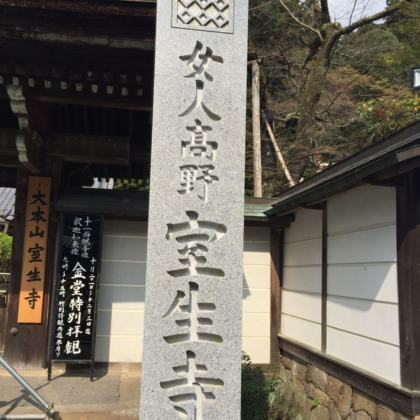 Photo taken at 室生寺 by ちーたぐ 。. on 11/4/2017