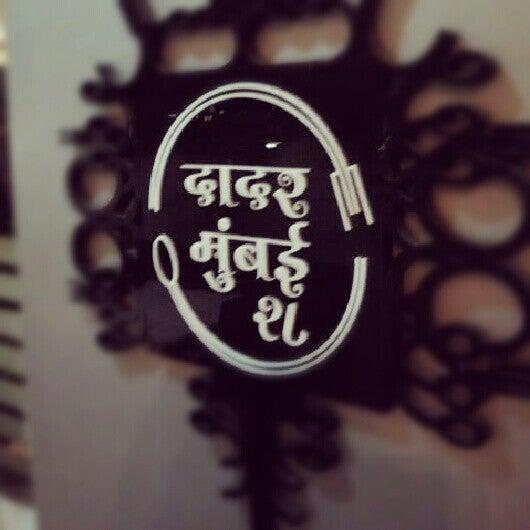 Photo taken at Dadar Railway Station by Prachi S. on 10/7/2012