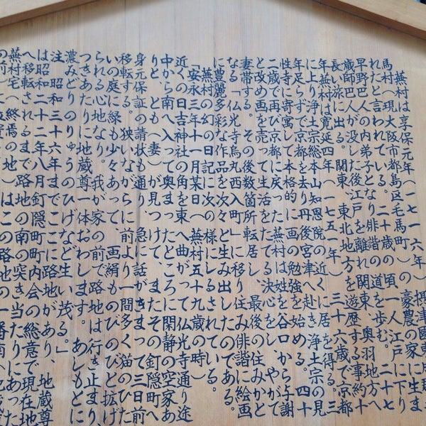 9/1/2015にJokenが与謝蕪村終焉の地で撮った写真