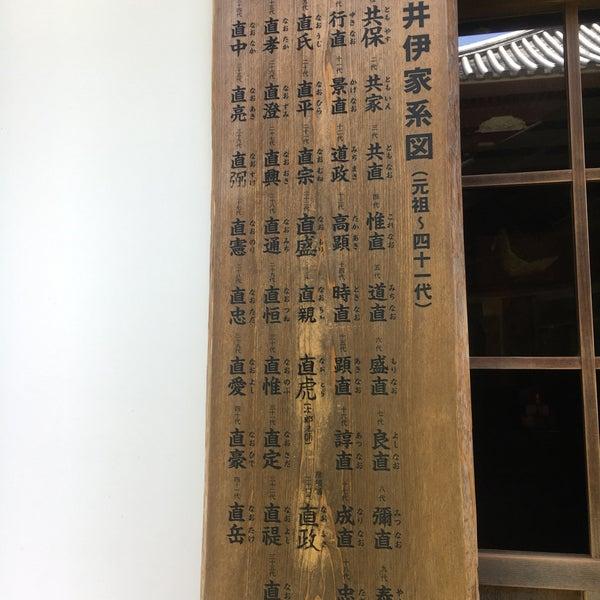 Photos at 井伊家霊殿 - 北区引...