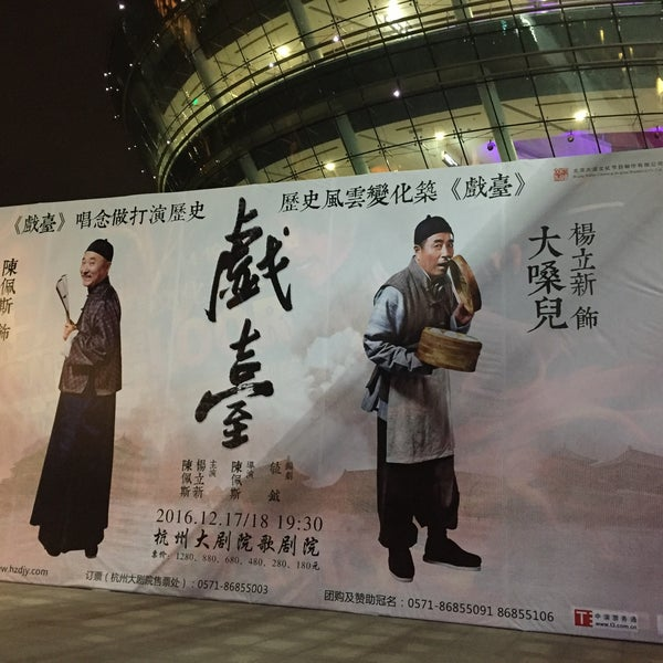 Hangzhou grand theater convention center - Hangzhou congress center ...