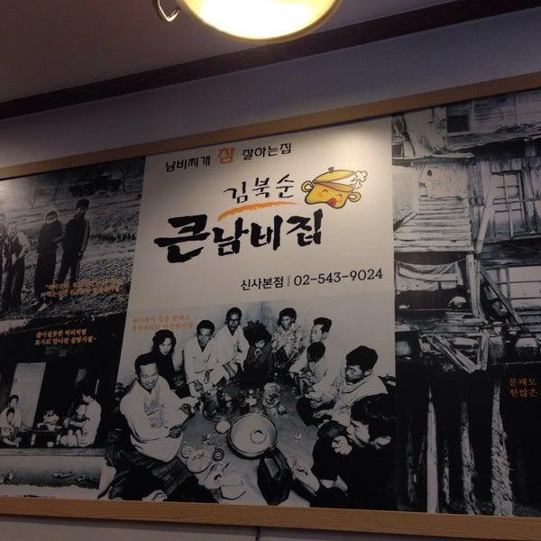 4/15/2014에 FAAD님이 김북순 큰남비집에서 찍은 사진