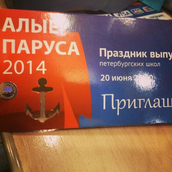 Photo taken at Центр подготовки абитуриентов «пять с плюсом» by Катечка П. on 10/7/2014