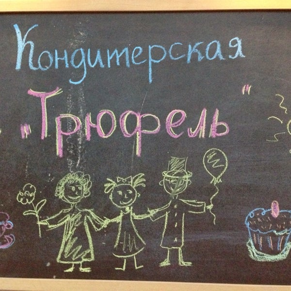 Photo taken at Трюфель by Elizaveta N. on 10/11/2013