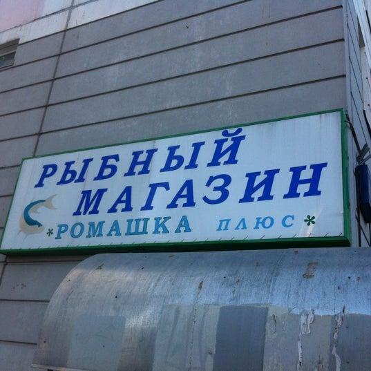 Ромашка рыбный магазин в зеленограде