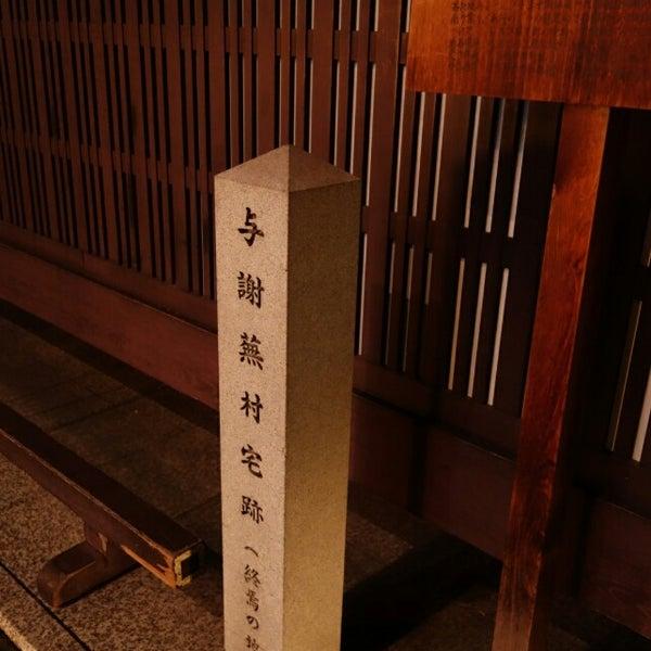 10/9/2014にkoryu m.が与謝蕪村終焉の地で撮った写真