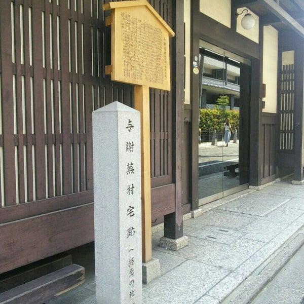 5/21/2016にkoryu m.が与謝蕪村終焉の地で撮った写真