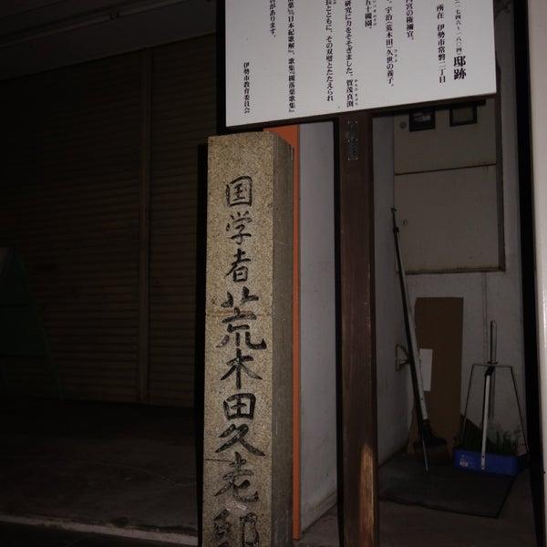 Photos at 国学者 荒木田久老邸...