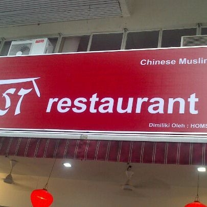 Photo taken at Homst Restaurant by Mohd Yazid on 11/23/2012