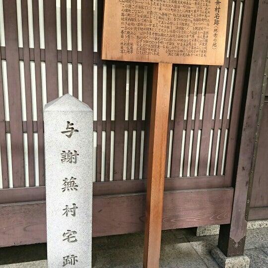2/26/2017にTERATABI(←取り扱い注意❗飲み過ぎ😵🍺🌀危険💓〰️💣💥) .が与謝蕪村終焉の地で撮った写真