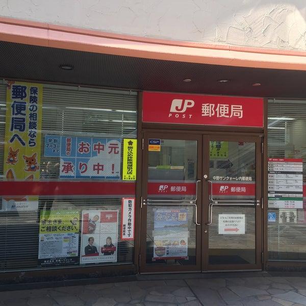 Foto tomada en 中野サンクォーレ内郵便局 por Mon W. el 5/31/2017