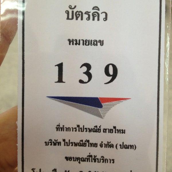 รูปภาพถ่ายที่ ไปรษณีย์ สายไหม โดย Baitong N. เมื่อ 5/18/2013