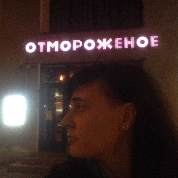 Снимок сделан в Отмороженое пользователем Правда А. 9/21/2017