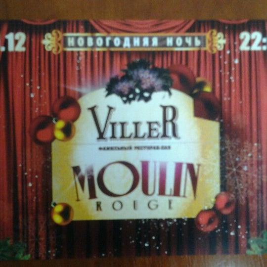 Снимок сделан в Viller пользователем FOOD П. 12/3/2012