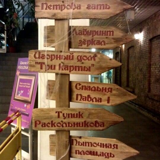 Снимок сделан в Ужасы Петербурга пользователем Irina S. 1/20/2013