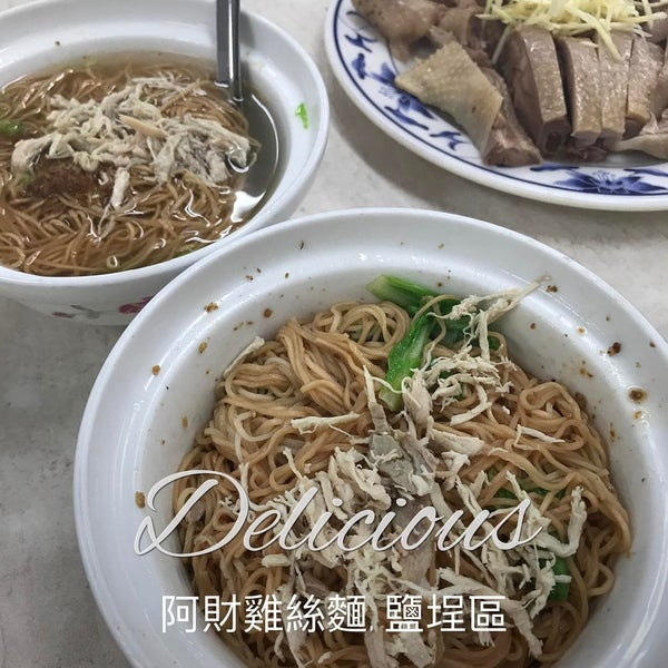Photo taken at 阿財雞絲麵 by Kevine L. on 5/1/2017