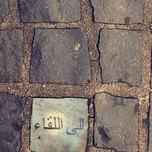 Come here at night and search for the cobblestone of your language 😍