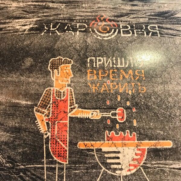 Снимок сделан в Городское барбекю «Жаровня» пользователем Курочка 8/13/2017