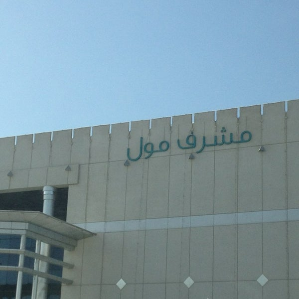 Photo taken at Mushrif Mall by Matar A. on 1/17/2013