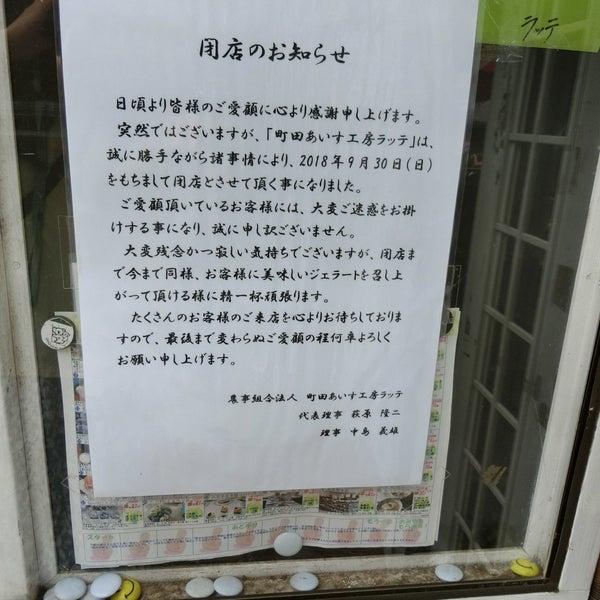 Das Foto wurde bei 町田あいす工房ラッテ von meiyun am 7/7/2018 aufgenommen