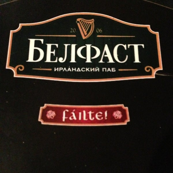 Снимок сделан в Белфаст / Belfast пользователем Nastasia T. 3/27/2013