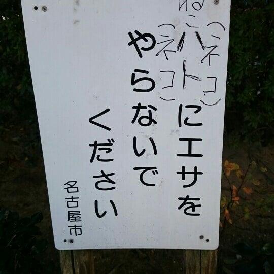 Photo taken at 大須公園 by Hiro0138 on 12/29/2015