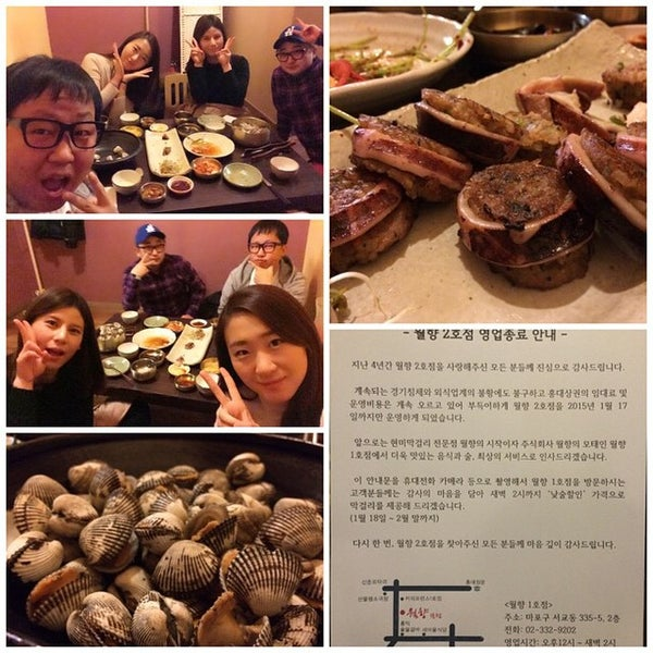 Photo taken at 월향 by Melonab on 1/17/2015