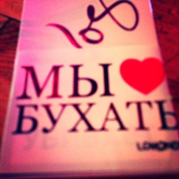 Снимок сделан в Ломоносов Бар пользователем Daria💋 M. 2/10/2013