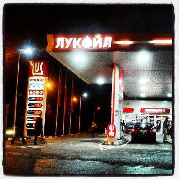 Photo taken at Лукоил (Стража 002) / Lukoil (Straza 002) by Marko S. on 11/22/2013