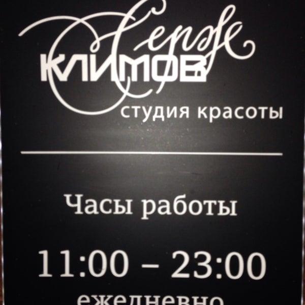 Photo taken at Студия красоты Серж Климов by Аркаша П. on 11/27/2013