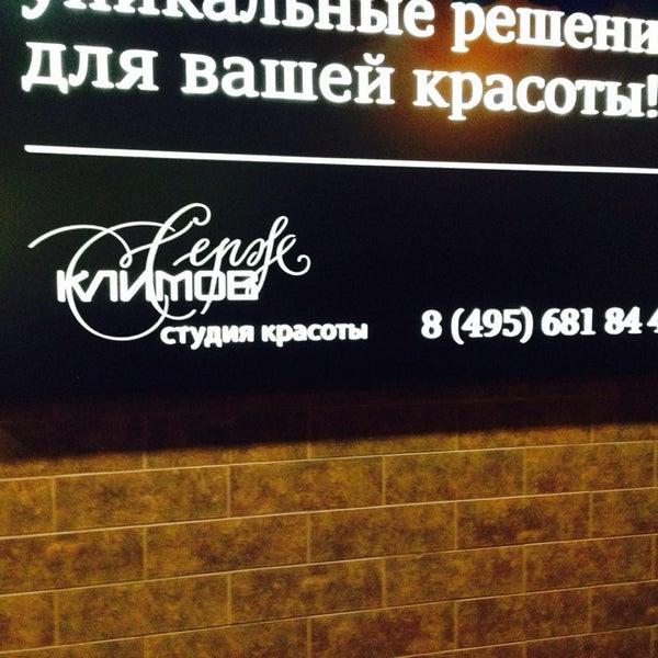 Photo taken at Студия красоты Серж Климов by Аркаша П. on 10/24/2013